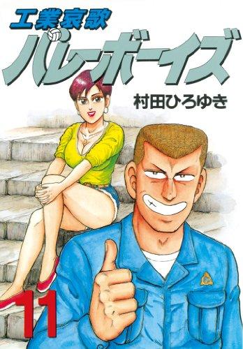 工業哀歌バレーボーイズ(11) (ヤングマガジンコミックス)