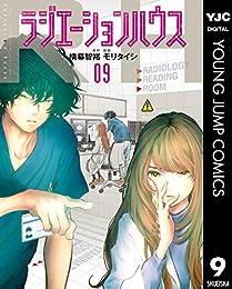 ラジエーションハウス 9 (ヤングジャンプコミックスDIGITAL)