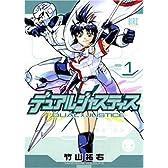 デュアルジャスティス 1 (バーズコミックス)
