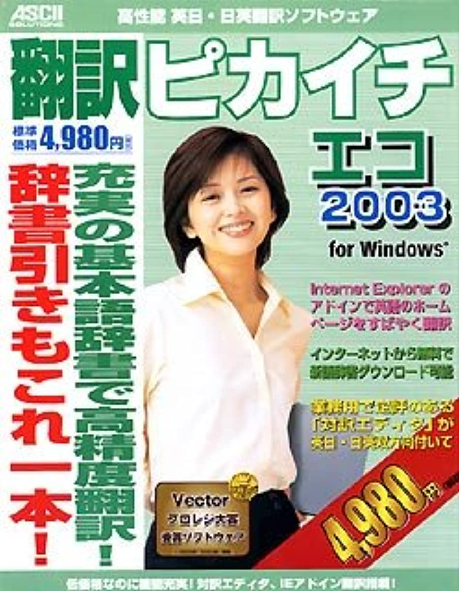 衣類香りクリケット翻訳ピカイチ エコ 2003 for Windows