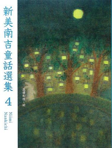 新美南吉童話選集〈4〉の詳細を見る