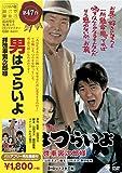 松竹 寅さんシリーズ 男はつらいよ 拝啓車寅次郎様 [DVD]