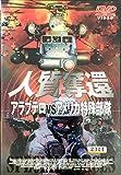 人質奪還 アラブテロVSアメリカ特殊部隊 [DVD]