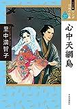 ワイド版 マンガ日本の古典27-心中天網島 (全集)