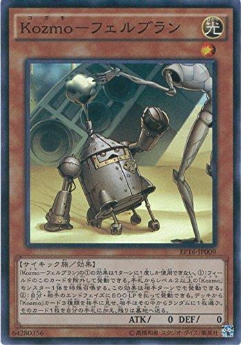 Kozmo-フェルブラン スーパーレア 遊戯王 エクストラパック2016 ep16-jp09