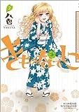 きものなでしこ: 2 (百合姫コミックス)