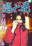 逃亡花 4 (ニチブンコミックス)