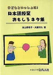 子どもといっしょに! 日本語授業おもしろネタ集