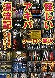 怪しいアキバ漂流記 (ワニ文庫)