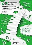 ピアノピースPP1581 きみと恋のままで終われない いつも夢のままじゃいられない / 倉木麻衣 (ピアノソロ・ピアノ&ヴォーカル)~名探偵コナン「紅の修学旅行(鮮紅編・恋紅編)」主題歌 (PIANO PIECE SERIES)