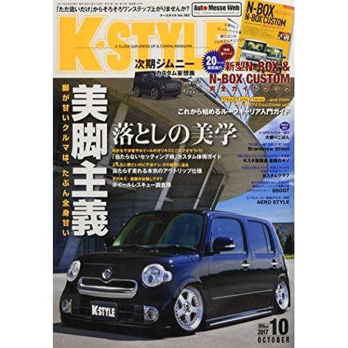 K-STYLE(ケースタイル) 2017年 10 月号 [雑誌]