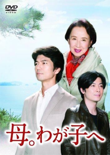 母。わが子へ -完全版- [DVD]