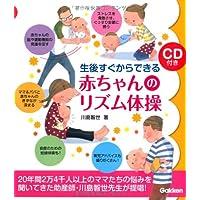 生後すぐからできる赤ちゃんのリズム体操
