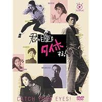 フジテレビ開局50周年記念DVD 君の瞳をタイホする!  DVD-BOX