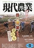 現代農業 2011年 08月号 [雑誌]