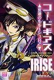 コードギアス 反逆のルルーシュR2 コミックアンソロジー IRISE / アンソロジー のシリーズ情報を見る