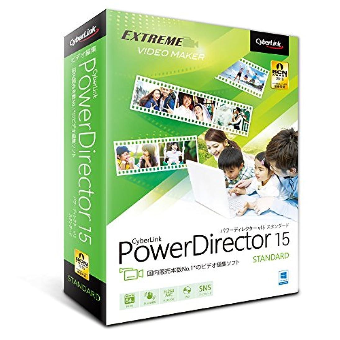 略奪飢勉強するサイバーリンク PowerDirector 15 Standard 通常版