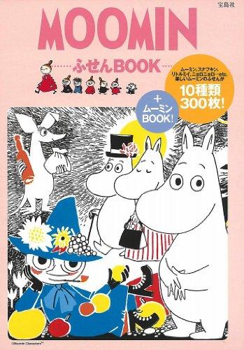 MOOMIN ふせんBOOK <ふせん300枚+ミニブックレット付き> ([バラエティ])