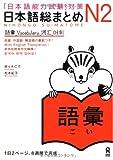 日本語総まとめ N2 語彙 (「日本語能力試験」対策)