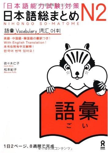 日本語総まとめ N2 語彙 (「日本語能力試験」対策)の詳細を見る