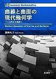 曲線と曲面の現代幾何学――入門から発展へ (Iwanami Mathematics) 画像