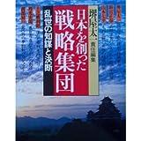 「乱世の知謀と決断 (日本を創った戦略集団)」堺屋 太一(編)