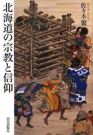 北海道の宗教と信仰の詳細を見る