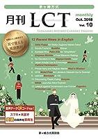 茅ヶ崎方式・月刊LCT10号