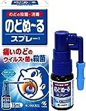 【第3類医薬品】のどぬーるスプレーB 15mL