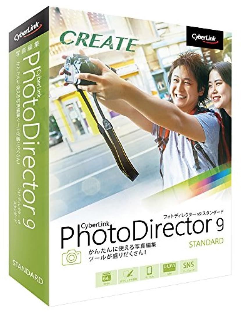 感嘆符勝利した資本主義サイバーリンク PhotoDirector 9 Standard 通常版