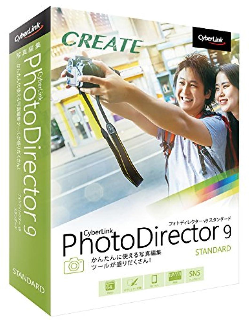 話すすべき現象サイバーリンク PhotoDirector 9 Standard 通常版
