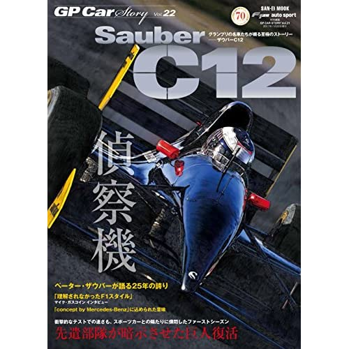 GP CAR STORY Vol.22 Sauber C12 (サンエイムック)