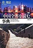 「中国全省を読む」事典 (新潮文庫) 画像