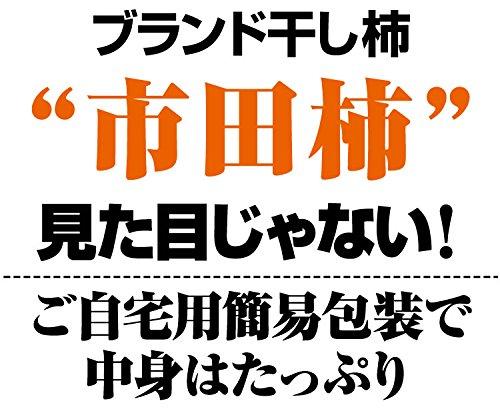市田柿 800g ご自宅用