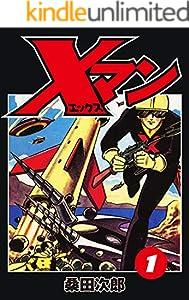 Xマン 1巻 表紙画像