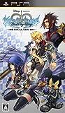 キングダムハーツ バースバイスリープ ファイナルミックス - PSP