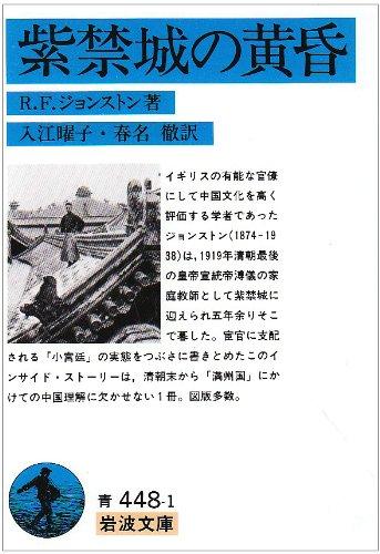 紫禁城の黄昏 (岩波文庫)の詳細を見る