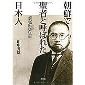 朝鮮で聖者と呼ばれた日本人 重松髜修物語