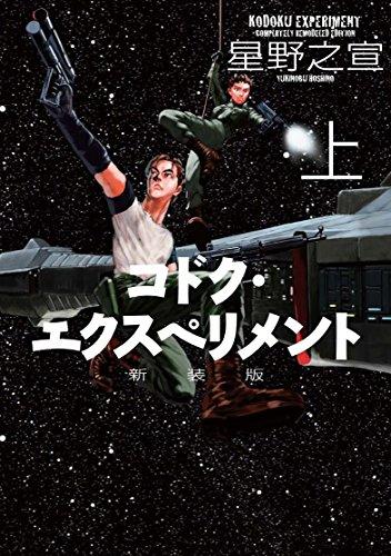 コドク・エクスペリメント 新装版 (上) (バーズコミックス デラックス)の詳細を見る