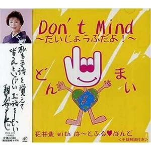 DON'TMIND~だいじょうぶだよ!~