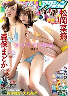 漫画アクション No.8 2019年4/16号 [雑誌]