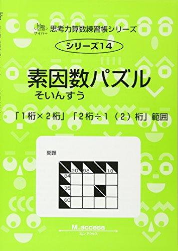 素因数パズル―「1桁×2桁」「2桁÷1(2)桁」範囲 (サイパー思考力算数練習帳シリーズ)