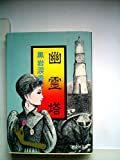 幽霊塔 (1980年) (旺文社文庫)