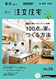 SUUMO注文住宅 東京で建てる