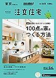 SUUMO注文住宅 東京で建てる 2017年春夏号