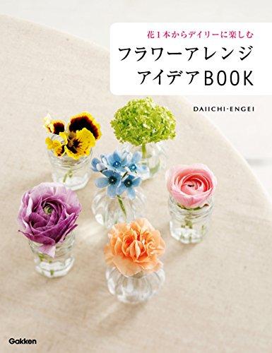 フラワーアレンジ アイデアBOOK 花1本からデイリーに楽しむの詳細を見る