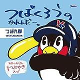 つば九郎 2013カレンダー