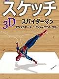 スケッチ 3D スパイダーマン アベンジャーズ:インフィニティ・ウォー
