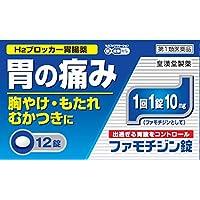 【第1類医薬品】ファモチジン錠「クニヒロ」 12錠 ※セルフメディケーション税制対象商品
