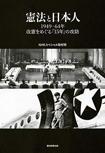 憲法と日本人 1949-64年 改憲をめぐる「15年」の攻防